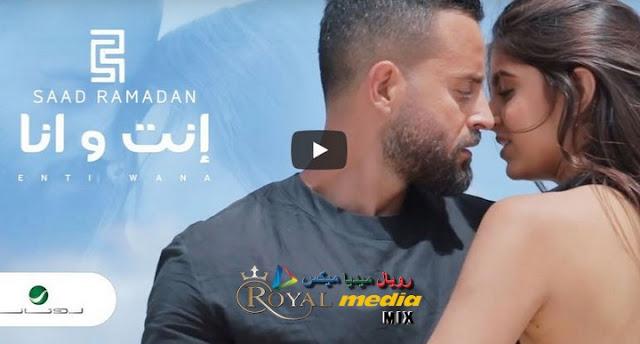 استماع وتحميل اغنية إنت و انا MP3 غناء سعد رمضان
