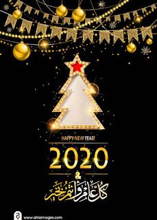 خلفيات رأس السنة 2020