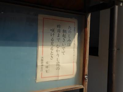 大阪天満宮 掲示板