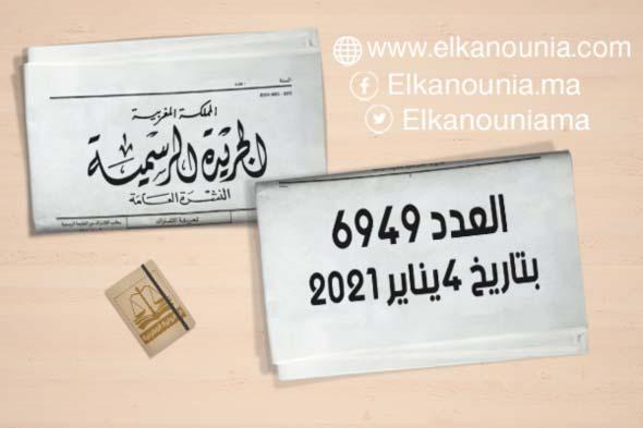 الجريدة الرسمية عدد 6949 الصادرة بتاريخ 20 جمادى الأولى 1442 (04 يناير 2021) PDF