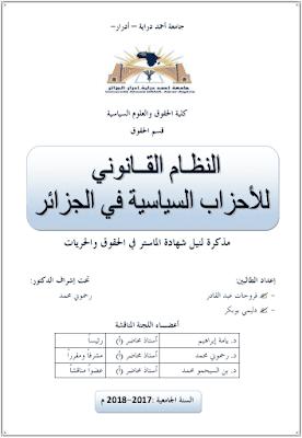 مذكرة ماستر: النظام القانوني للأحزاب السياسية في الجزائر PDF