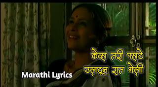 lyrics of kevha tari pahate