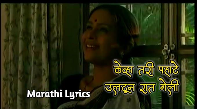 Kevha Tari Pahate Lyrics | Asha Bhosle | Nivdung (1989)