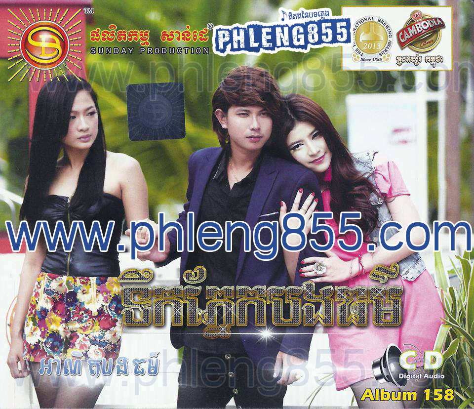 Sunday CD Vol 158 | PC-GAME