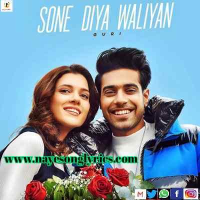सोने दिया वालियां Sone Diya Waliya Lyrics in Hindi and English  - Guri