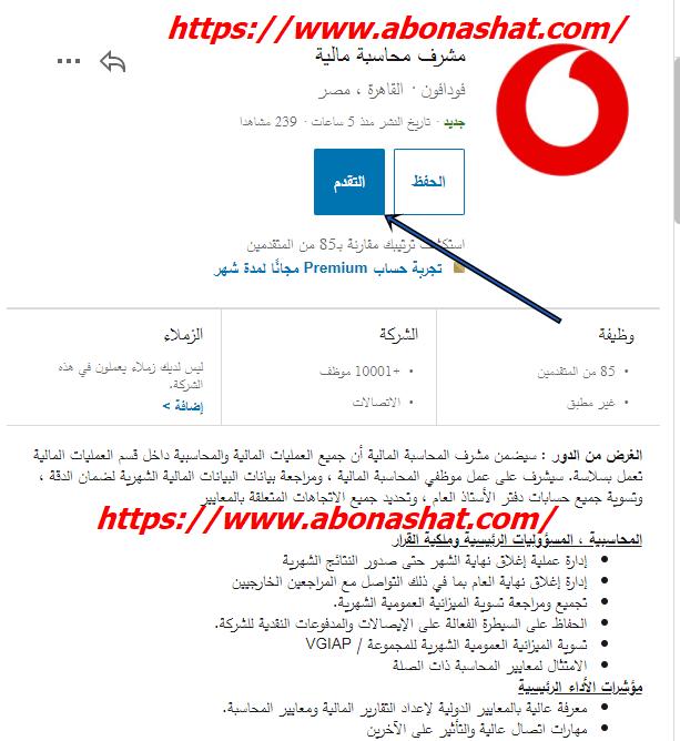 وظائف فوادفون مصر 2020   اعلنت شركة فودافون عن احتياجها لمحاسبين لدي جميع الفروع 2020   وظائف للجنسين حديثي التخرج والخبرة 2020