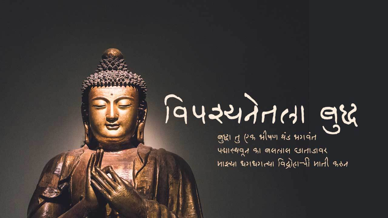 विपश्यनेतला बुद्ध - मराठी कविता | Vipashyannetala Buddha - Marathi Kavita