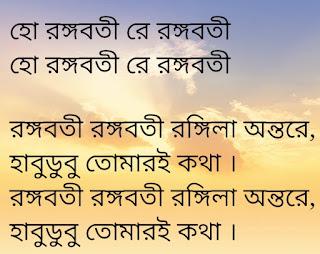 Rangabati Lyrics Gotro