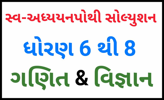 STD 6 TO 8 SVADHYAYPOTHI SOLUTION FOR MATHS AND SCIENCE SUBJECTS (ALL UNITS)