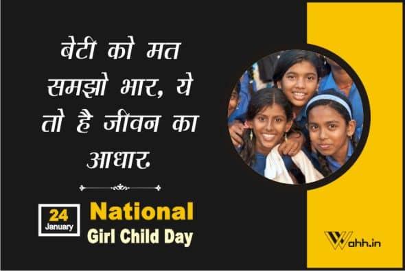 National Girl Child Day Slogan Hindi