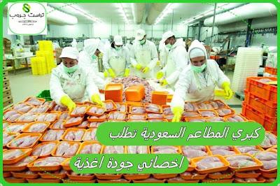 وظائف السعودية اليوم , وظائف السعوديه للمصريين , وظائف السعودية 2018 , وظائف السعودية اليوم للمصريين