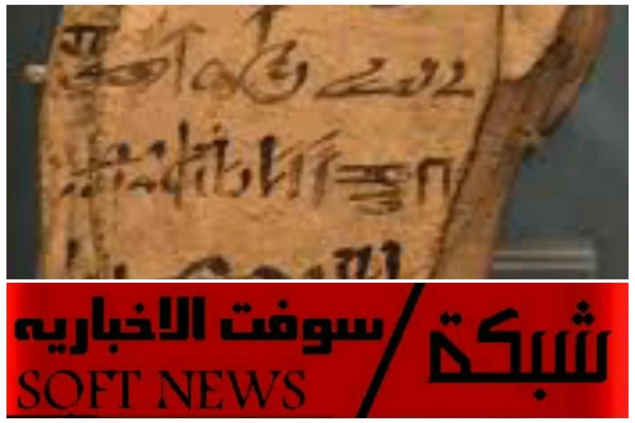 اخبار مصر : نقش مصري قديم يحذر من كارثه مصريه مدمره