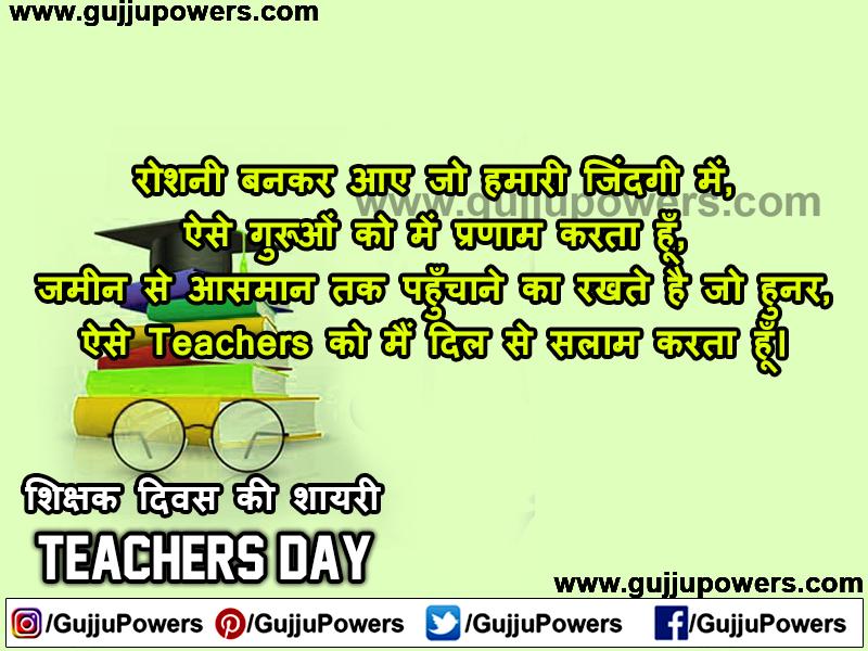 happy teachers day 2020 quotes shayari photos  whatsapp