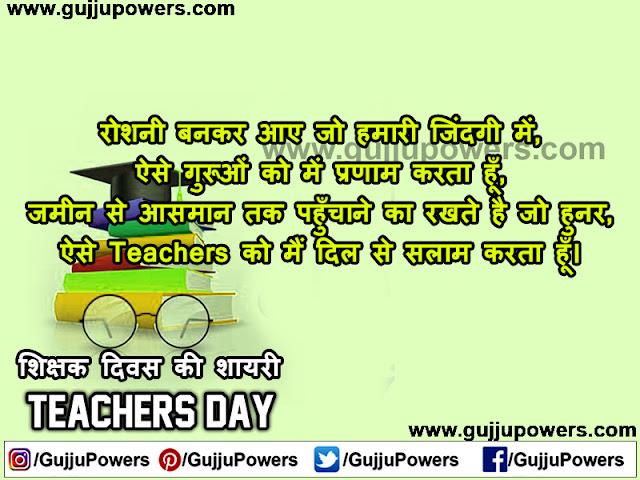 teachers day par shayari in hindi