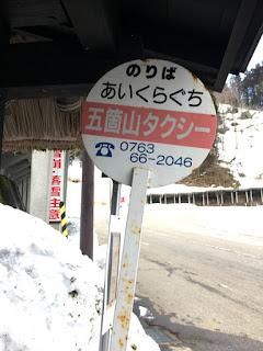 五箇山 タクシー標識