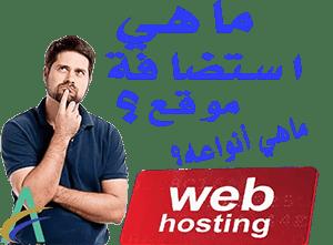 ما هي استضافة موقع ؟وماهي أنواعه؟ || What is Web Hosting And Its Different Types