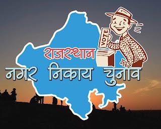 राजस्थान नगर निगम चुनाव 2020