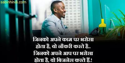 businessman business shayari in hindi