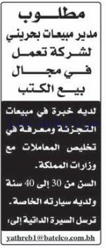 وظائف شاغرة فى شركة بيع كتب البحرين الثلاثاء 15-08-2017 %25D8%25A7%25D8%25AE%25D8%25A8%25D8%25A7%25D8%25B1%2B%25D8%25A7%25D9%2584%25D8%25AE%25D9%2584%25D9%258A%25D8%25AC%2B1