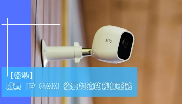 【教學】購買 IP CAM 後要知道的幾個重點