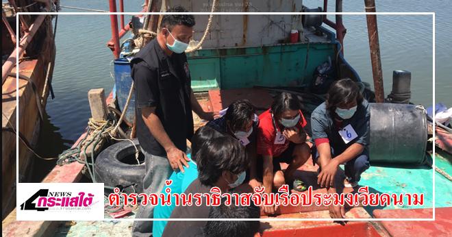 คลิป |ตำรวจน้ำนราธิวาสจับเรือประมงเวียดนาม