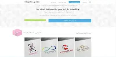 موقع designfreelogoonline