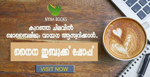 Nyna E Book Shop
