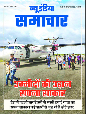 New India Samachar Magazine PDF 16-31 October