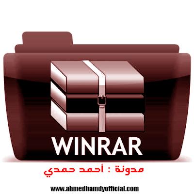 تحميل برنامج Winrar اخر اصدار لعالم 2018