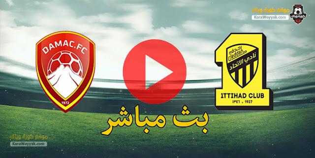 نتيجة مباراة الإتحاد وضمك اليوم 9 يناير 2021 في الدوري السعودي