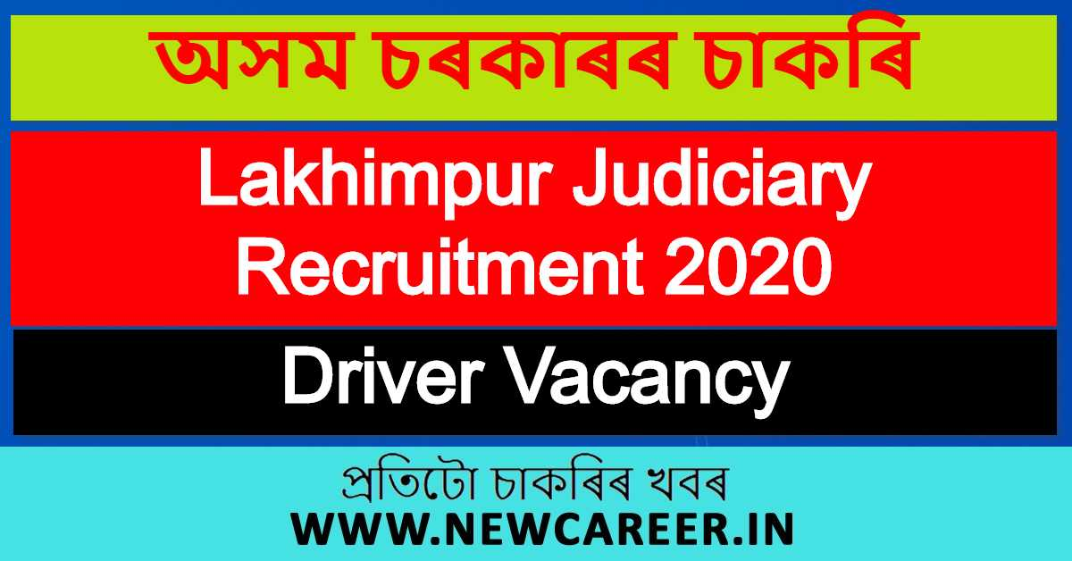 Lakhimpur Judiciary Recruitment 2020 : Apply For Driver Vacancy