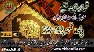 Quran urdu translation only  Quran with Urdu translation Para No 22 23