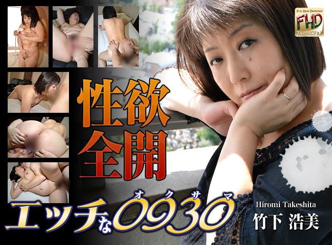 H0930 orijuku875 Takeshita Hiromi