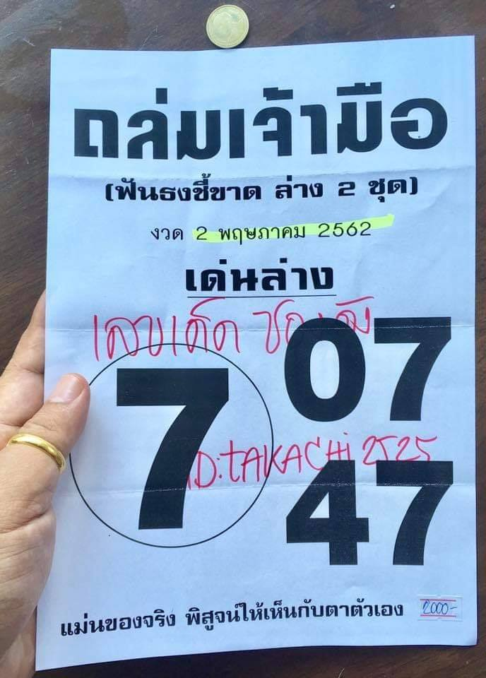 Thai Lottery 1st 4pc Paper For 16-5-2019 - Today Thailand