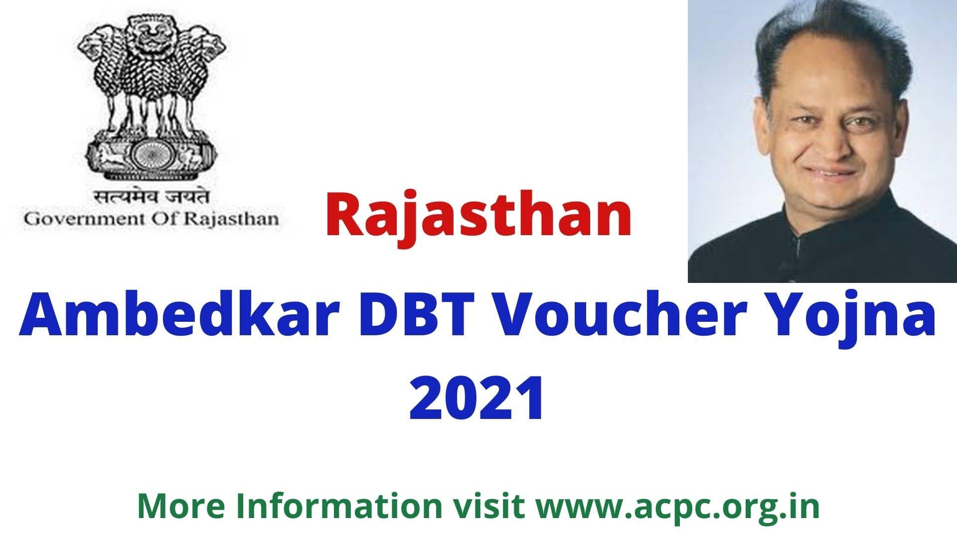 Rajasthan Ambedkar DBT Voucher Yojna 2021