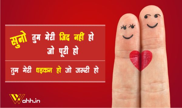 Love-You-Shayari