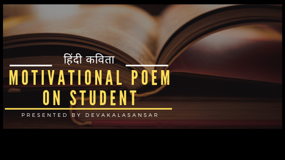 Motivational Poem in Hindi for Student ( कविता )