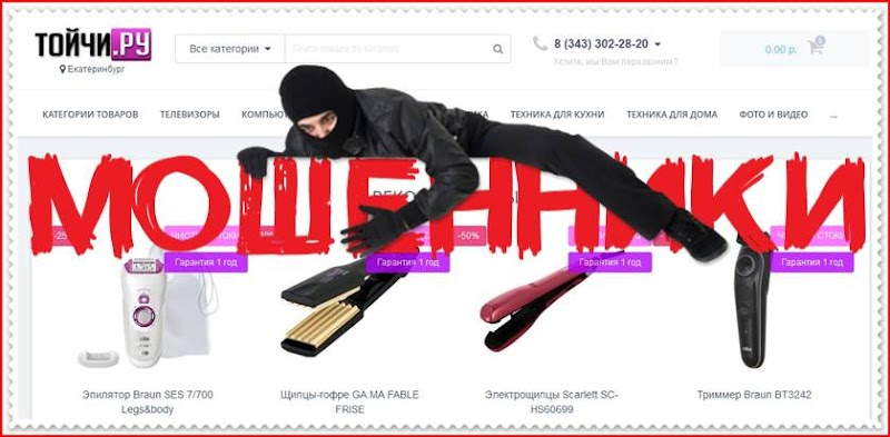 Мошеннический сайт toy4i.ru – Отзывы о магазине, развод! Фальшивый магазин