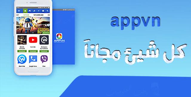 تطبيق appvn لحميل اي تطبيق من قوقل بلاي او لعبة حتى مدفوعة بشكل مجاني . متجر تحميل الالعاب والتطبيقات مجانا .