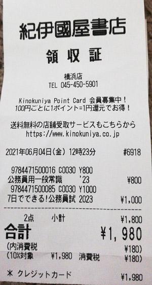 紀伊國屋書店 横浜店 2021/6/4 のレシート