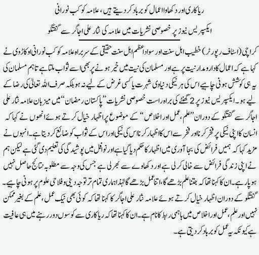 pakistan ramadaan special transmission daily express news article allama kaukab noorani okarvi