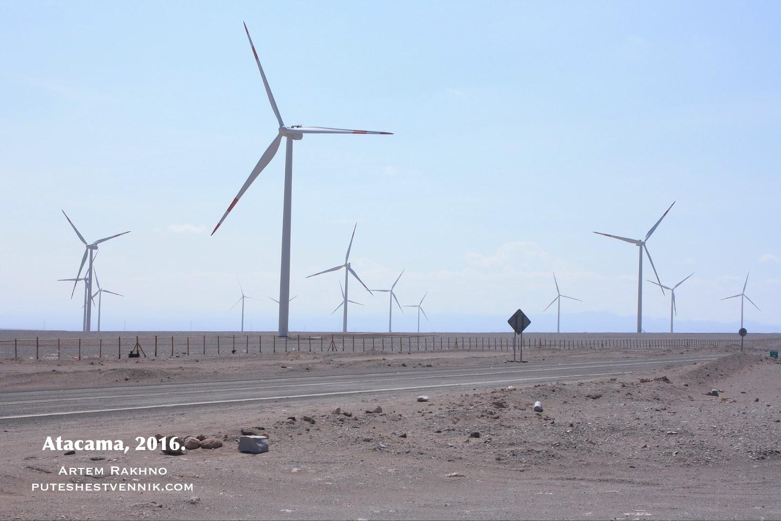 Парк ветровых электростанций в Атакаме