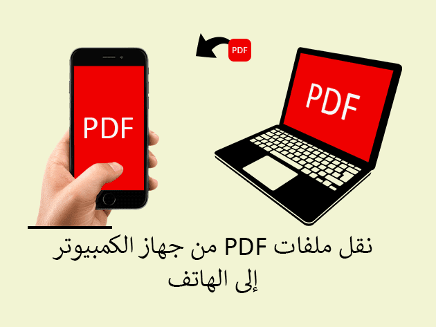 كيفية نقل ملفات PDF من جهاز الكمبيوتر إلى هاتف ايفون