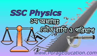 SSC Physics Chapter 01 Shortcut Note