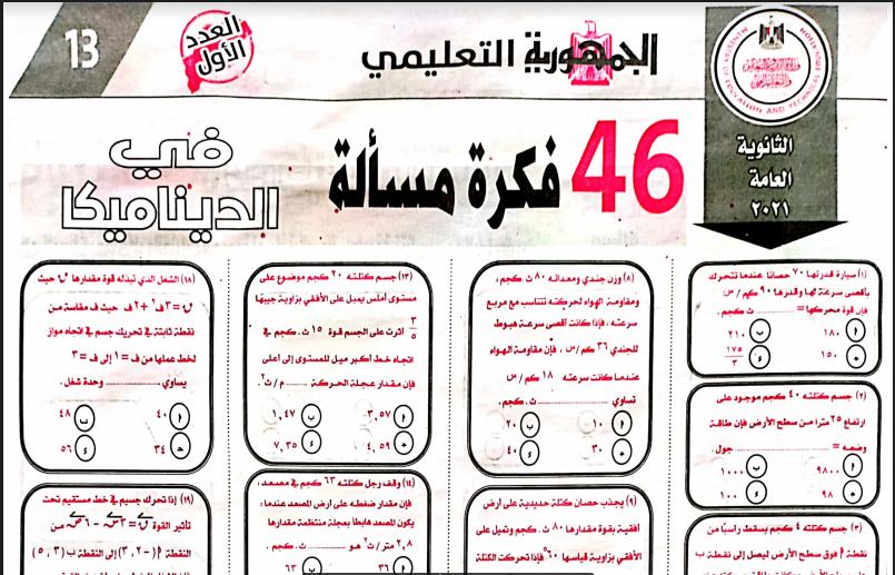 توقعات جريدة الجمهورية فى الديناميكا بالاجابات للصف الثالث الثانوى 2021