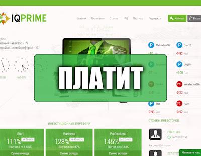 Скриншоты выплат с хайпа iqprime.cc