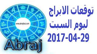 توقعات الابراج ليوم السبت 29-04-2017