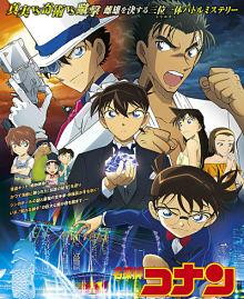 Sinopsis pengisi suara pemain Film Detective Conan The Fist of Blue Sapphire (2019)