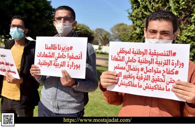 """أساتذة مغاربة يخلّدون """"اليوم العالمي للمدرس"""" بالاحتجاج والإضراب"""