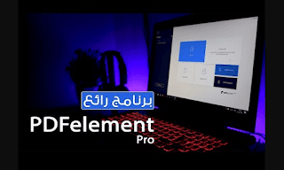 Wondershare PDFelement Professional 2019